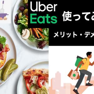 【Uber Eats】女性も安心!アプリを使って注文してみた