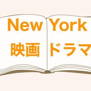 ニューヨークが舞台の名作【映画・ドラマ】をロケ地と一緒に10個ご紹介