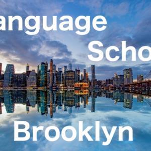 【ニューヨーク留学】ブルックリンの語学学校メリット・デメリット