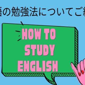 毎日効率よく続けられる【英語勉強法】についてまとめました。