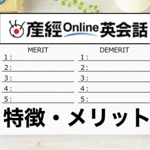 【産経オンライン英会話】の特徴やメリット・デメリットをご紹介。