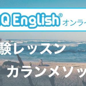 QQ Englishの体験レッスンや【カランメソッド】を受講した感想