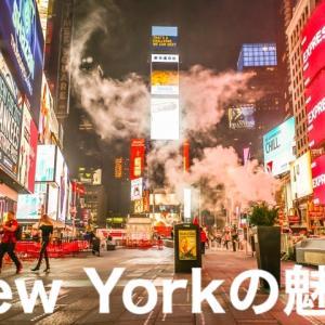 住んでみてわかった【ニューヨークの魅力】について考えてみる。
