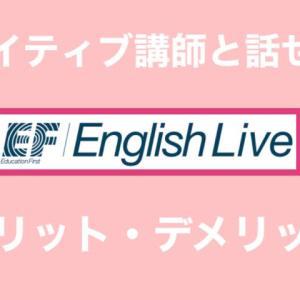 ネイティブと話そう!【EF English Live】のメリット・デメリット。
