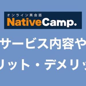 【Native Camp】サービスやメリット・デメリットご紹介!