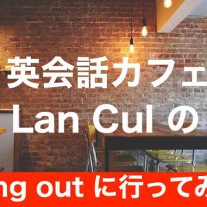 英会話カフェLan Culの【hang out】に参加してみた!