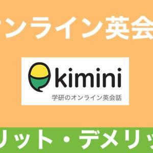 オンライン英会話【kimini】のメリット・デメリットをご紹介!