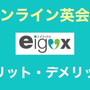 オンライン英会話【エイゴックス】メリット・デメリットをご紹介!
