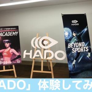 テクノスポーツ【HADO】体験してみた感想や内容をご紹介!