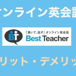 オンライン英会話【ベストティーチャー】メリット・デメリット