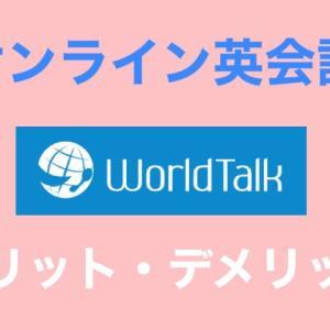 オンライン英会話【World talk】メリット・デメリットをご紹介!