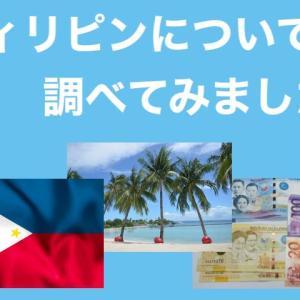 【フィリピン】ってどんなとこ?観光地などを調べてみました!