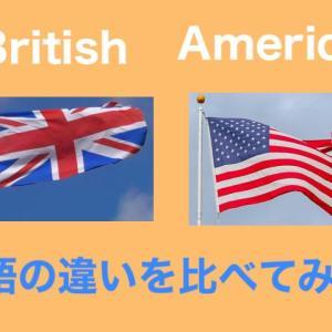 イギリスとアメリカ【英語の違い】をまとめてみた!