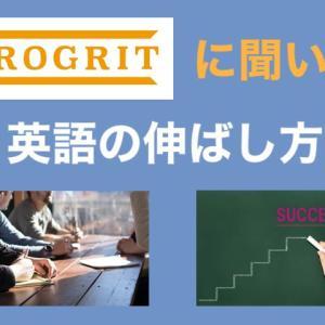 【プログリット】に相談してみた 英語を伸ばす方法とは?