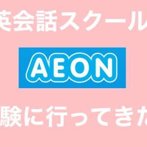 英会話【AEON】の体験に行って感じたメリット・デメリット!
