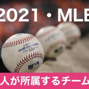 【2021・MLB】日本人メジャーリーガーが所属するチームはどこ?