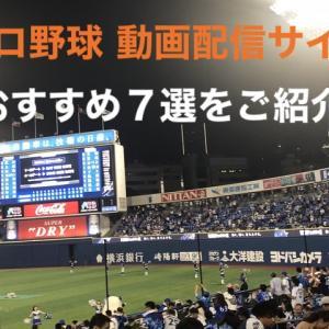 【2021年・プロ野球】動画配信サイト、おすすめ7選をご紹介