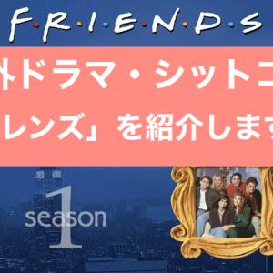 見たらハマる!海外コメディドラマ【フレンズ】をご紹介