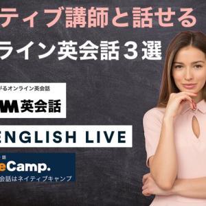 【ネイティブ講師】と話せる オンライン英会話3つを比べてみた!