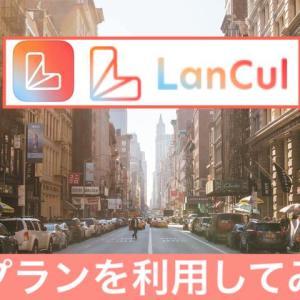 コンテンツが充実|新プランの英会話カフェ【Lan Cul】に通ってみた。