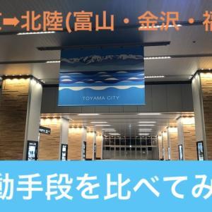 新幹線?飛行機?【東京から北陸】への移動手段を比べてみた!