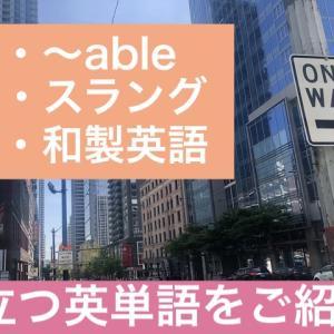 覚えておくと役に立つ【英単語】ご紹介 〜able・スラング・和製英語