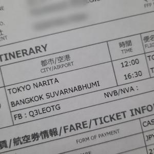 '21.6.16 本日は再渡タイの日!まさか鼻グリPCR検査を2回もやる羽目になるとは(涙)