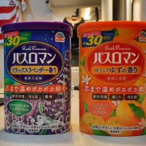 今の部屋の決め手は日本的風呂環境!ドンキでバスロマン(リラックスラベンダー&ほっこりゆず)購入