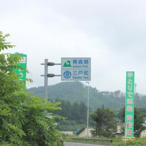 青森県三戸郡三戸町