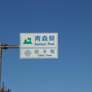 青森県三戸郡田子町