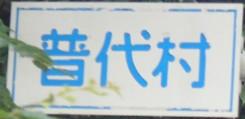 【カントリ】岩手県下閉伊郡譜代村