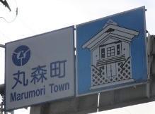 【カントリ】宮城県伊具郡丸森町