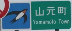 【カントリ】宮城県亘理郡山元町