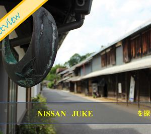 【Street View】JUKEを探そう!【バーチャル散歩】