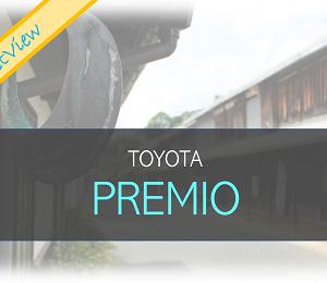 歴代トヨタ プレミオを探そう!【Street Viewで、車種見分け方研究】