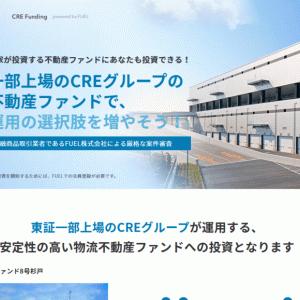CRE Funding 新規案件の報告 初参戦します!!