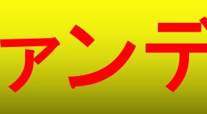 SL第二幕! 日本ファンディング株式会社誕生!!