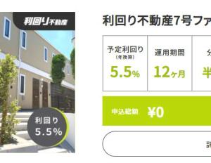 速報:利回り不動産の告知です!+1%ワイズコインです。