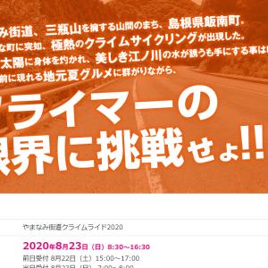 ロングライドイベントへ参加したいんじゃ!→やまなみ街道クライムライド2020か?