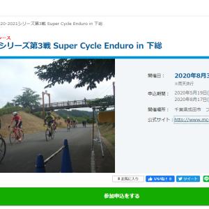 第3戦 Super Cycle Enduro in 下総(8/30)へエントリーしました