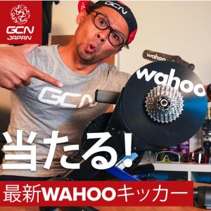 GCNジャパンで新型Wahoo Kickrのプレゼント企画やってるよ!