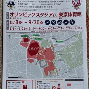 東京 2020 オリンピックと日々のお散歩