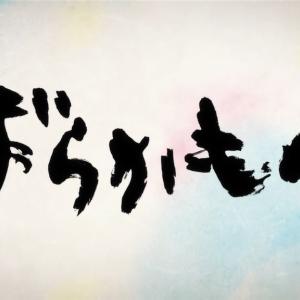 【ばらかもん】社会人になると「ハートフルコメディ」は退屈ではない(アニメ評価レビュー:A)