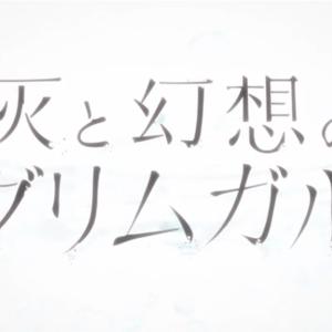 【灰と幻想のグリムガル】この作品、もっとポテンシャルあるって(アニメ評価レビュー:A-)