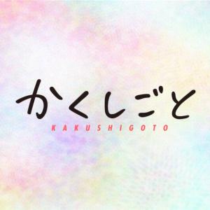 【かくしごと】久々の久米田(アニメ評価レビュー:A-)