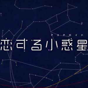 【恋する小惑星(アステロイド)】視点がギャラクティック!!(アニメ評価レビュー:B-)
