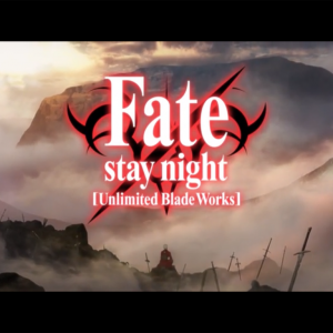 【Fate/stay night [Unlimited Blade Works]】色褪せないキャラ達(アニメ評価レビュー:A+)