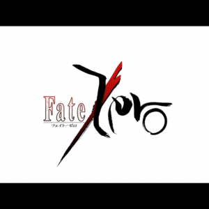 【Fate/Zero】虚淵玄らしい退廃的な物語(アニメ評価レビュー:S-)