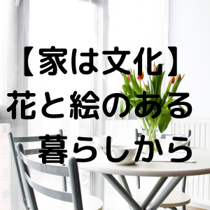 【家は性能】、いや違う、【家は文化】である。