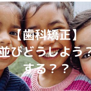 【歯科矯正】もんちっち、歯の矯正できるか??
